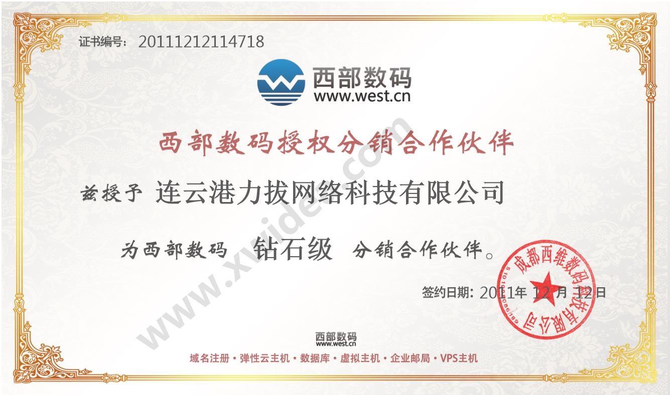 西部数码伙伴级分销合作伙伴授权证书